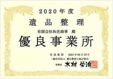 2020年度 遺品整理 優良事業所