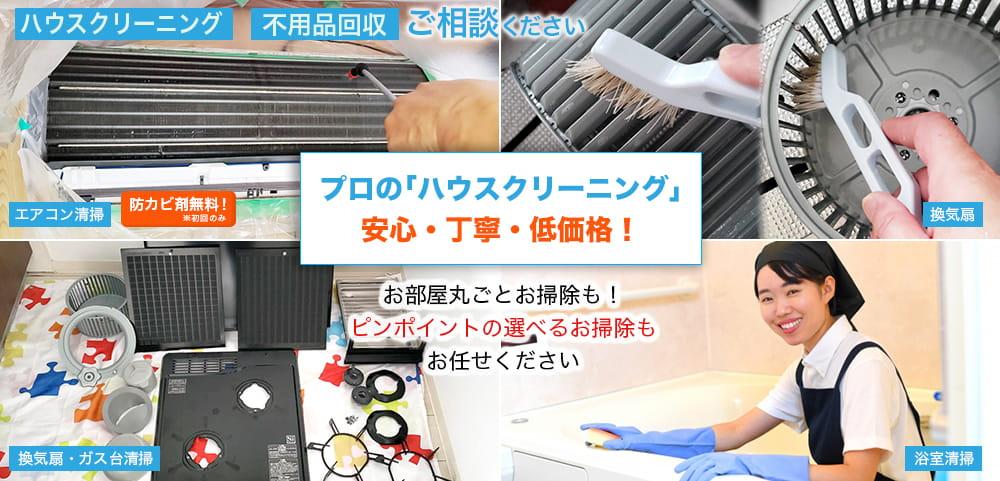 プロの「ハウスクリーニング」安心・丁寧・低価格! お部屋丸ごとお掃除も!ピンポイントの選べるお掃除もお任せください