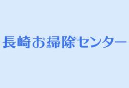 長崎お掃除センター 遺品整理・ハウスクリーニングはお任せ